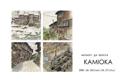 05kamioka_1.jpg